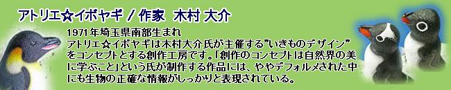 海の生物のフィギュア/アトリエ☆イボヤギ