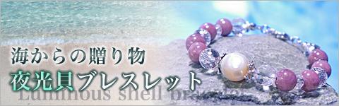 海からの贈り物★夜光貝ブレスレット