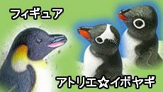 フィギュア/アトリエ☆イボヤギ