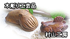 木彫り工芸品/村山工房